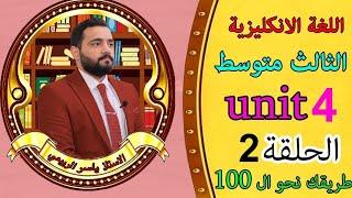 اللغه الانكليزيه/ الصف الثالث المتوسط/ Unit 4 / الحلقه 2 . ( قطعة ابراهيم Ibrahim )