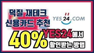 [덕질재테크] YES24(책, 만화, 음반, BD)에서…