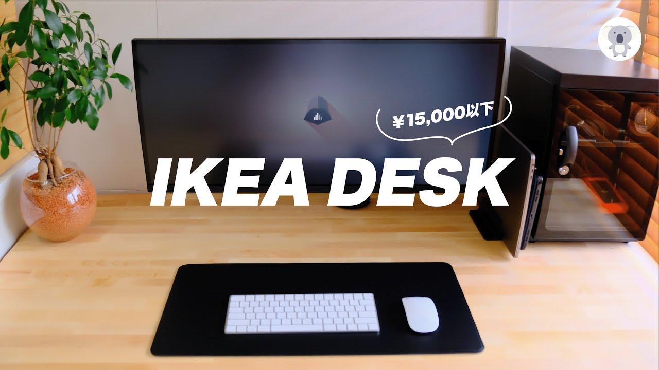 IKEAで作る格安無垢材デスク!