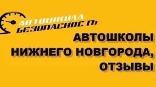 Автошколы Нижнего Новгорода, отзывы ǀ Автошкола Безопасность, Нижний Новгород