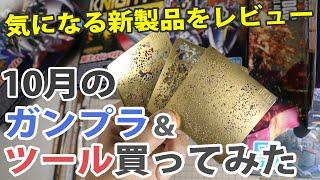 10月のガンプラ&ツール買ってみた Unboxing Gundam Model & Tools / October Edition