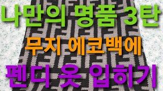 ♡ 나 만의 명품 3탄 ♡ 에코백 ♡ 명품 ♡ 펜디 ♡…