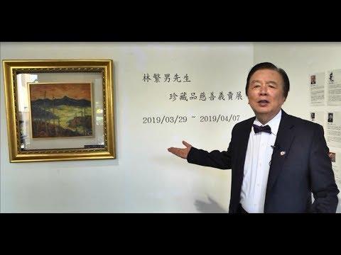 林繁男先生 珍蔣品慈善義賣展 2019 04 02