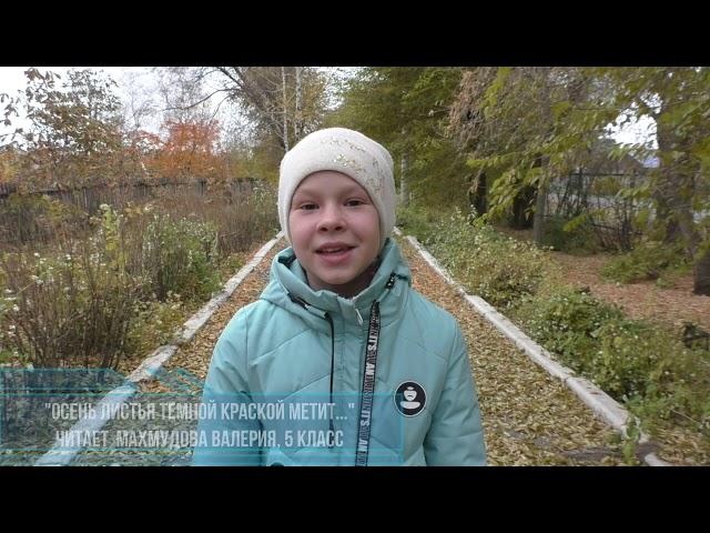Махмудова Валерия читает произведение «Осень листья темной краской метит...» (Бунин Иван Алексеевич)