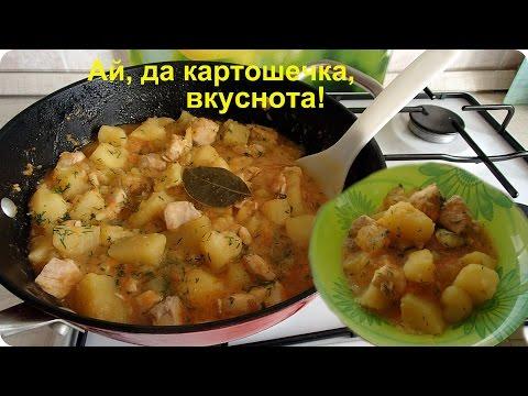 Как потушить картошку с мясом в кастрюле пошаговый рецепт видео