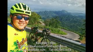 ศูนย์มอเตอร์ไฟฟ้า สำหรับจักรยานไฟฟ้า Bangkok E-Bike