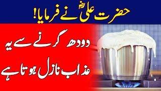 Dudh Ka Ubal Kr Girna | Hazrat ALI Quotes | Imam Ali Quotes | Aata Gundna | Wazifa | Quotes | Milk