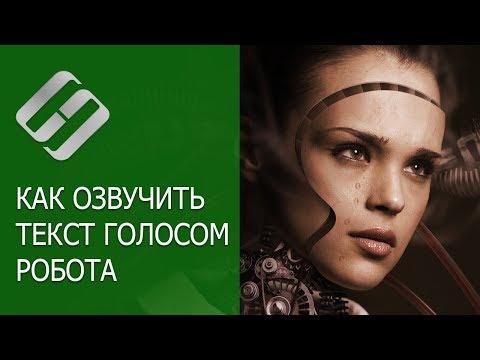 Как озвучить русский текст голосом робота: программы, онлайн сервисы и расширения браузеров 🤖👄📜
