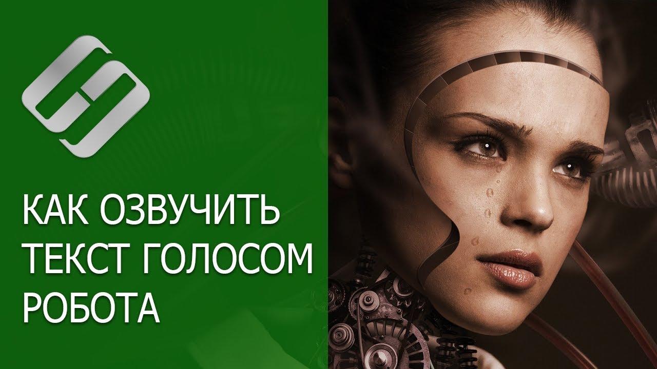 Как озвучить русский текст голосом робота: программы, онлайн сервисы и расширения браузеров ???