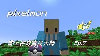 銀雨的實況樂園 minecraft 神奇寶貝模組生存 pixelmon ep 7 海上探險