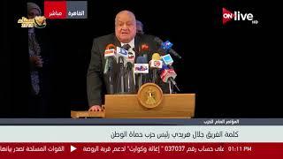 الفريق جلال هريدي: حزب حماة الوطن هدفه الرئيسي حماية الوطن والحفاظ على استقراره