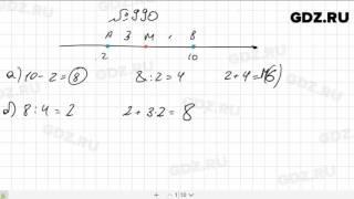 № 990- Математика 6 класс Зубарева