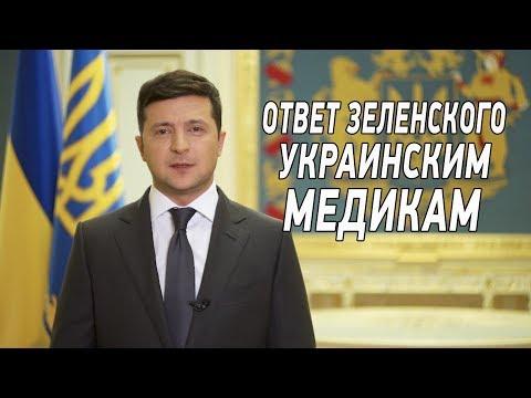 Реакция Владимира Зеленского на обращение украинских медиков от 3 апреля 2020