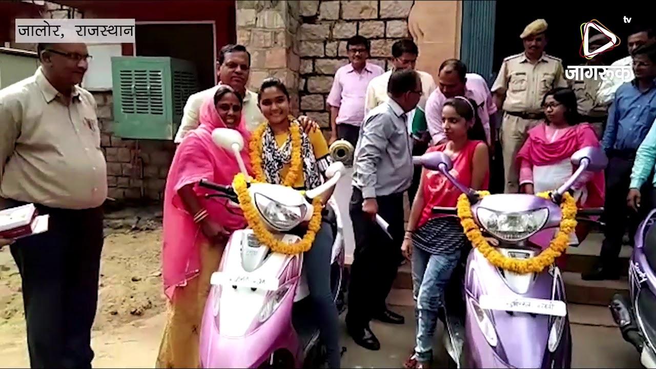 जालोर । राजस्थान सरकार द्वारा बालिकाओं को प्रोत्साहन