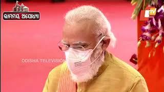 Ayodhya Ram Mandir Bhumi Pujan Live Updates