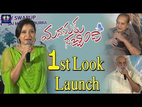 Manasuki Nachindi First Look Launch    Sundeep Kishan    Manjula Ghattamaneni    TFC Film News