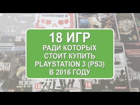 18 игр, ради которых стоит купить PlayStation 3 (PS3) в 2016 году.