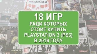 18 игр, ради которых стоит купить PlayStation 3 (PS3) в 2016 году.(Почему именно эти игры ? На ps3 вышло огромное количество отличных проектов - это и uncharted, и dark souls, и dead space,..., 2016-06-05T13:44:29.000Z)