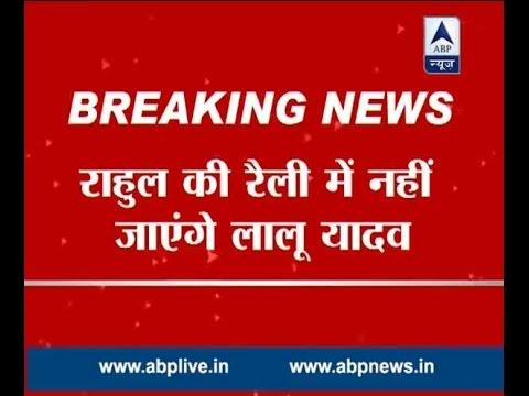Lalu Yadav to skip Rahul Gandhi