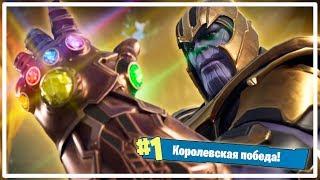 Ярость Таноса - Новый режим в [Fortnite]