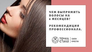 Чем выпрямить волосы на 6 месяцев. Рекомендации профессионала