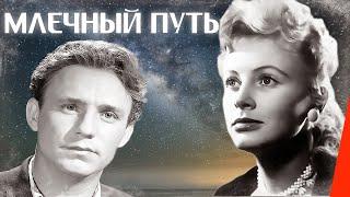Млечный путь (1959) фильм