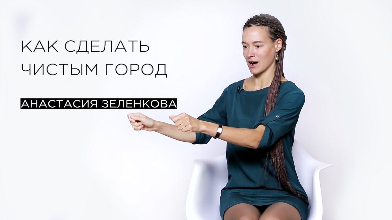 «Как сделать чистым город» — эко-активист Анастасия Зеленкова