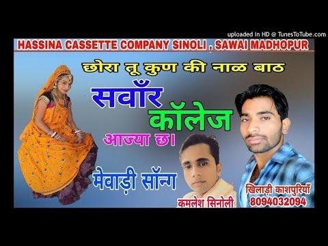 मेवाड़ी म्यूजिक/छोरा तू कुण की नाळ बाठ सवाँर कॉलेज आज्या छ।/kamlesh singer sinoli/Kashpuriya/khiladi