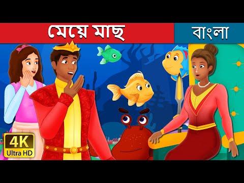 মেয়ে মাছ | The Girl Fish Story In Bengali | Bengali Fairy Tales
