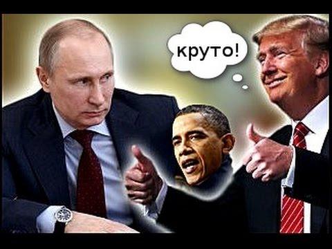 Они хуже проститутки: сказал Путин о команде Абамы. [Team Obama Worse Than Prostitutes.]