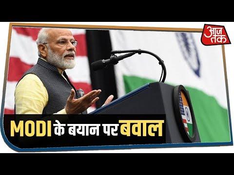 Modi के 'अबकी बार ट्रंप सरकार' नारे पर विवाद | Congress ने कहा, PM ने किया विदेश नीति का उल्लंघन!