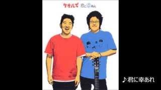 0:00~ TV Ver シングル『君に幸あれ』 アルバム『Boys and Girls』収録 ...