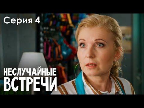 НЕСЛУЧАЙНЫЕ ВСТРЕЧИ. Серия 4