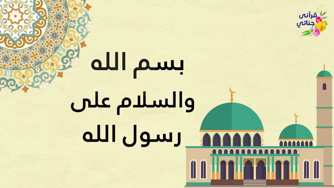 دعاء ما يقال عند دخول المسجد والخروج منه ..... رائع جداااا
