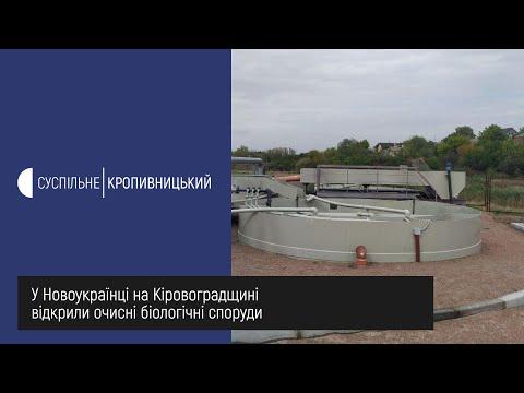 Суспільне Кропивницький: У Новоукраїнці на Кіровоградщині відкрили очисні біологічні споруди
