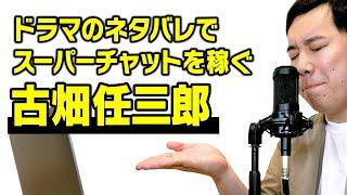 ドラマのネタバレでスーパーチャットを稼ぐ古畑任三郎