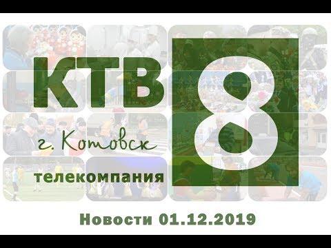 Котовские новости от 01.12.2019., Котовск, Тамбовская обл., КТВ-8