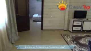 видео Абхазии, Новый Афон, путевки на отдых в гостиницы, отели, пансионаты Нового Афона 2014. Курорт-тур Тольятти
