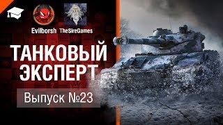 Танковый Эксперт №23 - от Evilborsh и TheSireGames [World of Tanks]