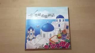 Greece Coloring Travel 奧祕希臘神話 - Chinese Version Korean Coloring Book Flip Through