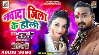 Kunal Singh का New Holi Song | नवादा जिला के होली | New Bhojpuri Song 2019