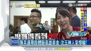 陳其邁人氣爆棚 沈玉琳「高雄審問」慘變路人甲|三立新聞台