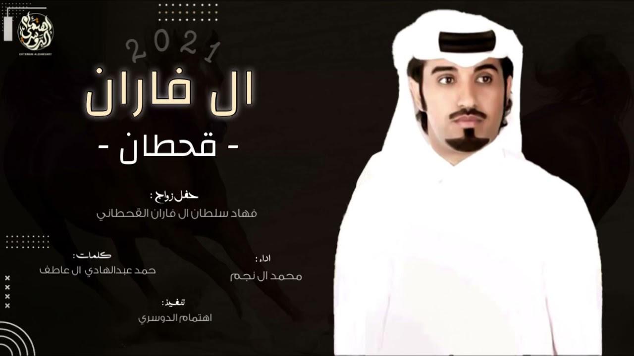 ال فاران قحطان🔥، حفل : فهاد سلطان ال فاران القحطاني ، اداء : محمد ال نجم (  حصرياً ) 2021 - YouTube