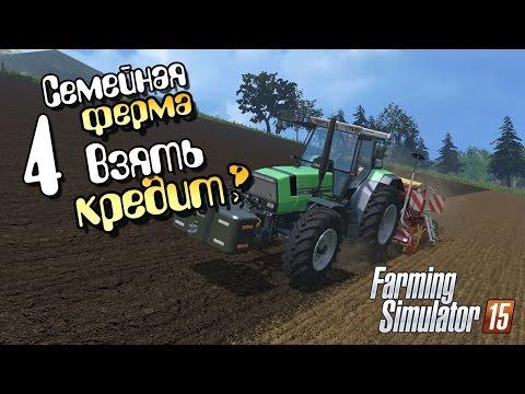 Взять кредит? - 4 Farming Simulator 15