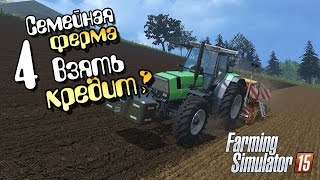 Взять кредит? - 4 Farming Simulator 15(Кредит? Только втихаря от Штефи! Купить Farming Simulator 15 http://goo.gl/Dn9TAS Плей-лист: http://goo.gl/qofoTw Моды: ..., 2015-02-22T10:00:30.000Z)