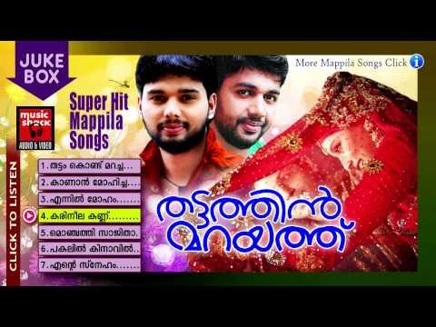 Thanseer Koothuparamba & Saleem Kodathoor New Album 2015 | Thattathin Marayathu Mappilapattu Jukebox