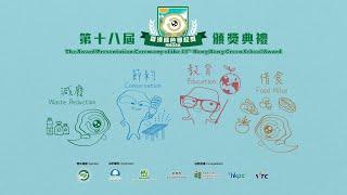 Publication Date: 2021-02-25 | Video Title: 第十八屆香港綠色學校獎頒獎典禮 - 浸信會天虹小學及基督教中