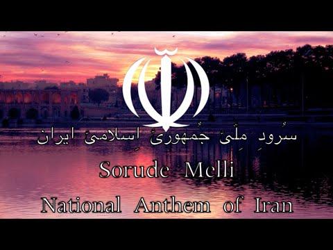 National Anthem: Iran - سُرودِ مِلّئ جُمهورئ اِسلامئ ایران