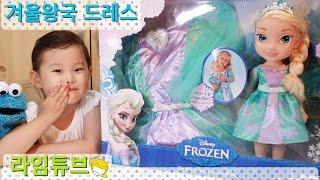 겨울왕국 라임 엘사 드레스 입고 엘사 인형놀이 Frozen Elsa Doll Wearing a Dress Play Toys おもちゃ  đồ chơi 라임튜브