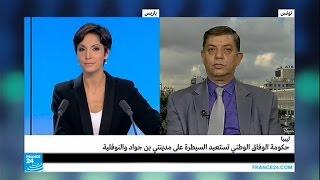 ليبيا: حكومة الوفاق الوطني تسيطر على مدينتي بن جواد والنوفلية